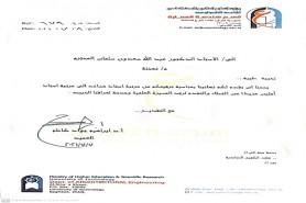 ترقية الاستاذ الدكتور عبد الله سعدون سلمان